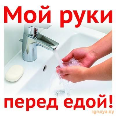 Наклейки Мой руки перед едой!, ТЦ СФЕРА от в Минске фото