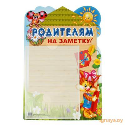 Стенд Родителям на заметку! с карманом А4 599281, Атмосфера праздника от Атмосфера праздника в Минске фото