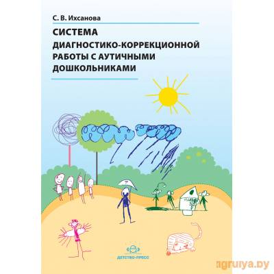 Система диагностико-коррекционной работы с аутичными дошкольниками, ДЕТСТВО-ПРЕСС от ДЕТСТВО-ПРЕСС в Минске фото