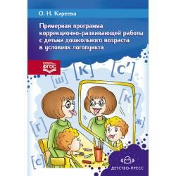 Программа коррекционно-развивающей работы с детьми старшего дошкольного возраста в условиях логопункта, ДЕТСТВО-ПРЕСС от ДЕТСТВО-ПРЕСС в Минске фото