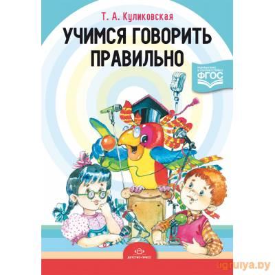 Учимся говорить правильно, ДЕТСТВО-ПРЕСС от ДЕТСТВО-ПРЕСС в Минске фото