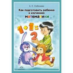 Как подготовить ребенка к изучению математики, ДЕТСТВО-ПРЕСС от ДЕТСТВО-ПРЕСС в Минске фото