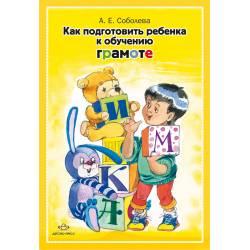 Как подготовить ребенка к обучению грамоте, ДЕТСТВО-ПРЕСС от ДЕТСТВО-ПРЕСС в Минске фото