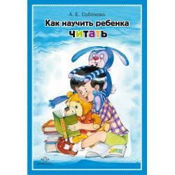 Как научить ребенка читать, ДЕТСТВО-ПРЕСС от ДЕТСТВО-ПРЕСС в Минске фото