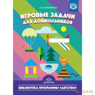Игровые задачи для дошкольников, ДЕТСТВО-ПРЕСС от ДЕТСТВО-ПРЕСС в Минске фото