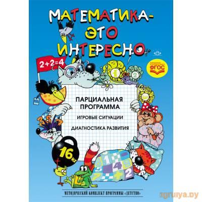 Парциальная программа Математика - это интересно, ДЕТСТВО-ПРЕСС от ДЕТСТВО-ПРЕСС в Минске фото