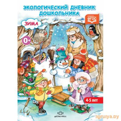Экологический дневник дошкольника Зима (4-5 лет), ДЕТСТВО-ПРЕСС от ДЕТСТВО-ПРЕСС в Минске фото