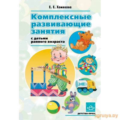 Комплексные развивающие занятия с детьми раннего возраста, ДЕТСТВО-ПРЕСС от ДЕТСТВО-ПРЕСС в Минске фото