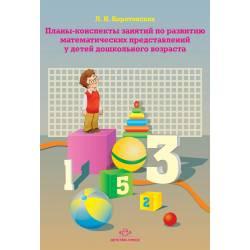 Планы-конспекты занятий по развитию математических представлений у детей дошкольного возраста, ДЕТСТВО-ПРЕСС от ДЕТСТВО-ПРЕСС в Минске фото