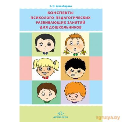 Конспекты психолого-педагогических развивающих занятий для дошкольников, ДЕТСТВО-ПРЕСС от ДЕТСТВО-ПРЕСС в Минске фото