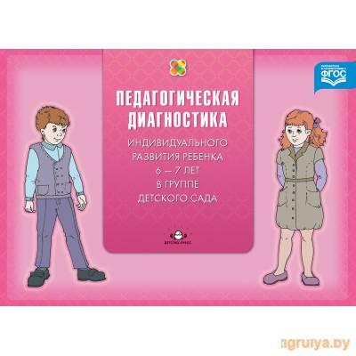 Педагогическая диагностика развития ребенка в группе детского сада (6-7 лет), ДЕТСТВО-ПРЕСС от ДЕТСТВО-ПРЕСС в Минске фото