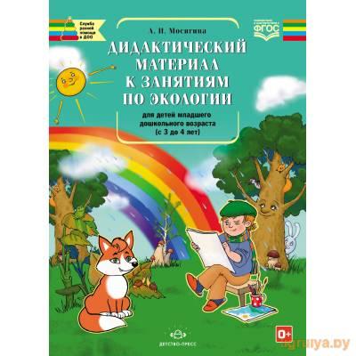 Дидактический материал к занятиям по экологии для детей младшего дошкольного возраста (3-4 года), ДЕТСТВО-ПРЕСС от ДЕТСТВО-ПРЕСС в Минске фото