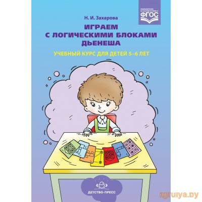 Учебный курс для детей Играем с логическими блоками Дьенеша (5-6 лет), ДЕТСТВО-ПРЕСС от ДЕТСТВО-ПРЕСС в Минске фото