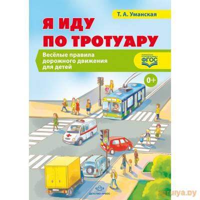 Веселые правила дорожного движения для детей Я иду по тротуару, ДЕТСТВО-ПРЕСС от ДЕТСТВО-ПРЕСС в Минске фото
