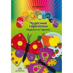 Поделки из тарелки Чудесные тарелочки, ДЕТСТВО-ПРЕСС от ДЕТСТВО-ПРЕСС в Минске фото