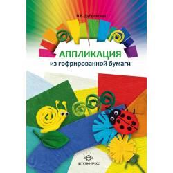 Аппликация из гофрированной бумаги, ДЕТСТВО-ПРЕСС от ДЕТСТВО-ПРЕСС в Минске фото