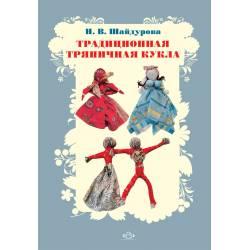 Учебно-методическое пособие Традиционная тряпичная кукла, ДЕТСТВО-ПРЕСС от ДЕТСТВО-ПРЕСС в Минске фото