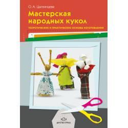 Теоретические и практические основы изготовления Мастерская народных кукол, ДЕТСТВО-ПРЕСС от ДЕТСТВО-ПРЕСС в Минске фото