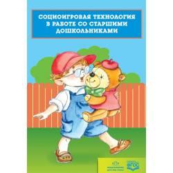 Социоигровая технология в работе со старшими дошкольниками, ДЕТСТВО-ПРЕСС от ДЕТСТВО-ПРЕСС в Минске фото