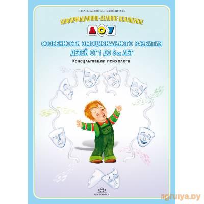 Консультации психолога Особенности эмоционального развития детей (1-3 года), ДЕТСТВО-ПРЕСС от ДЕТСТВО-ПРЕСС в Минске фото