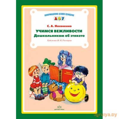 Буклет Учимся вежливости, Дошкольникам об этикете, ДЕТСТВО-ПРЕСС от ДЕТСТВО-ПРЕСС в Минске фото