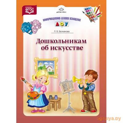 Дошкольникам об искусстве, ДЕТСТВО-ПРЕСС от ДЕТСТВО-ПРЕСС в Минске фото