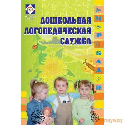 Дошкольная логопедическая служба. Книга 1, ТЦ СФЕРА от ТЦ СФЕРА в Минске фото