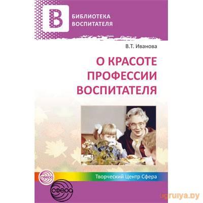 О красоте профессии воспитателя, ТЦ СФЕРА от ТЦ СФЕРА в Минске фото