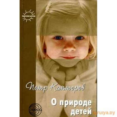 О природе детей: Избранное статьи, советы и рекомендации, ТЦ СФЕРА от ТЦ СФЕРА в Минске фото