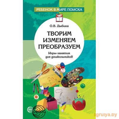 Творим, изменяем, преобразуем. Игры-занятия для дошкольников, ТЦ СФЕРА от ТЦ СФЕРА в Минске фото