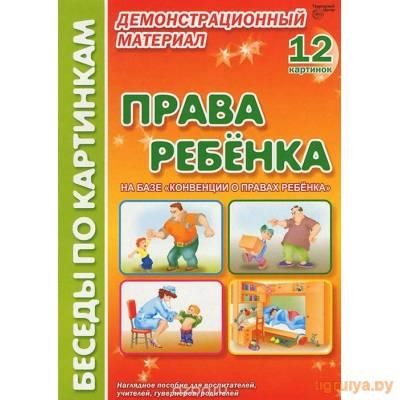 Беседы по картинкам А412 карт. «Права ребенка», ТЦ СФЕРА от ТЦ СФЕРА в Минске фото