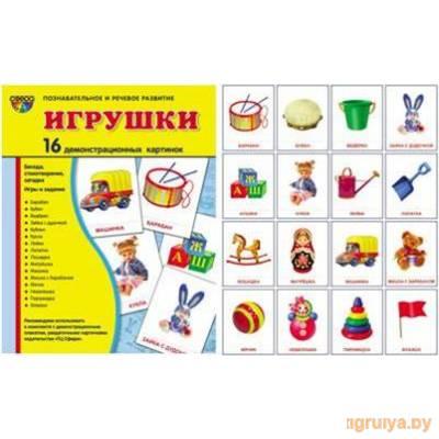 Карточки 173х220мм 16шт.«Игрушки» , ТЦ СФЕРА от ТЦ СФЕРА в Минске фото