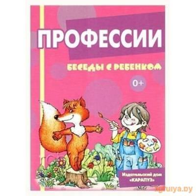 Беседы с ребенком12 рис. А5«Профессии», ТЦ СФЕРА от ТЦ СФЕРА в Минске фото