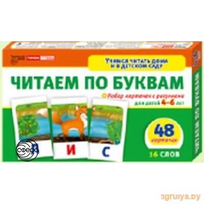 Набор карточек.Читаем по буквам. 48 карточек с рис. для детей 4-6 лет., ТЦ СФЕРА от ТЦ СФЕРА в Минске фото