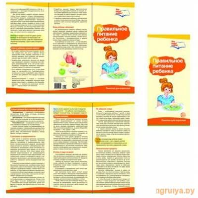 Буклет информационный «Правильное питание ребенка», ТЦ СФЕРА от ТЦ СФЕРА в Минске фото