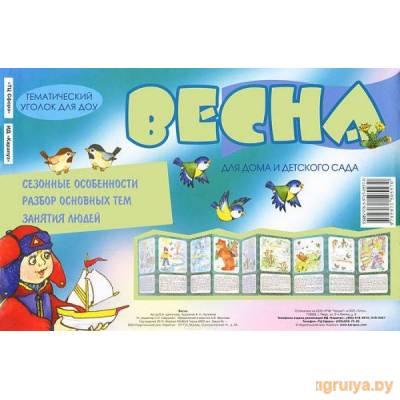 Ширма информационная «Весна», ТЦ СФЕРА от ТЦ СФЕРА в Минске фото