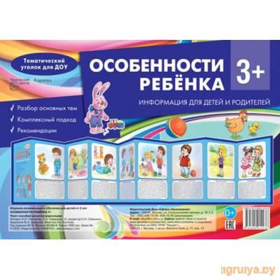 Ширма информационная «Особенности ребенка 3+», ТЦ СФЕРА от ТЦ СФЕРА в Минске фото