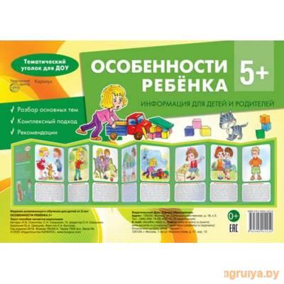 Ширма информационная «Особенности ребенка 5+», ТЦ СФЕРА от ТЦ СФЕРА в Минске фото