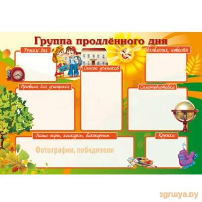 Плакат А1 «Группа продленного дня», ТЦ СФЕРА от ТЦ СФЕРА в Минске фото
