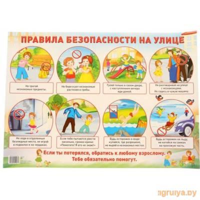 Плакат А2 «Правила безопасности на улице», ТЦ СФЕРА от ТЦ СФЕРА в Минске фото