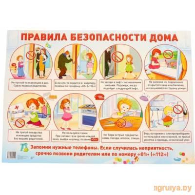 Плакат А2 «Правила безопасности дома», ТЦ СФЕРА от ТЦ СФЕРА в Минске фото