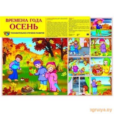 Плакат А2 «Времена года. Осень», ТЦ СФЕРА от ТЦ СФЕРА в Минске фото