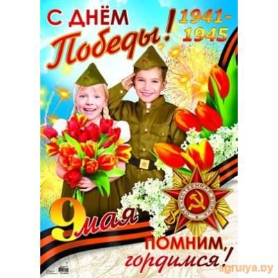 Плакат А2 «С Днем Победы!», ТЦ СФЕРА от ТЦ СФЕРА в Минске фото