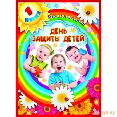 Плакат А3 «День защиты детей» от ТЦ СФЕРА в Минске фото