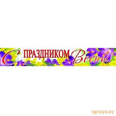 Плакат – полоска «С праздником весны!», ТЦ СФЕРА от ТЦ СФЕРА в Минске фото