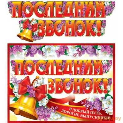 Гирлянда 2м с плакатом А3 «Последний звонок!», ТЦ СФЕРА от ТЦ СФЕРА в Минске фото