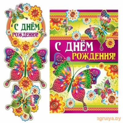 Мини – гирлянда 0.85м с плакатом А3 «С днем рождения!», ТЦ СФЕРА от ТЦ СФЕРА в Минске фото