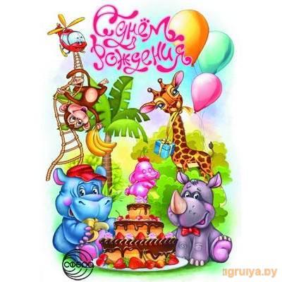 Плакат А2 «С Днем рождения!» Детский. Обезьянка, жираф..., ТЦ СФЕРА от ТЦ СФЕРА в Минске фото