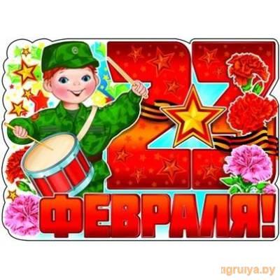 Плакат Вырубной «23 февраля», ТЦ СФЕРА от ТЦ СФЕРА в Минске фото