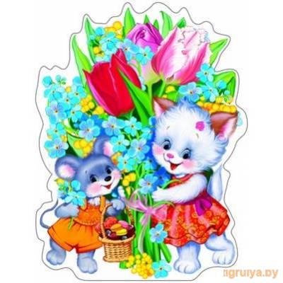 Плакат Вырубной «Корзина праздничная с кошкой и мышкой», ТЦ СФЕРА от ТЦ СФЕРА в Минске фото